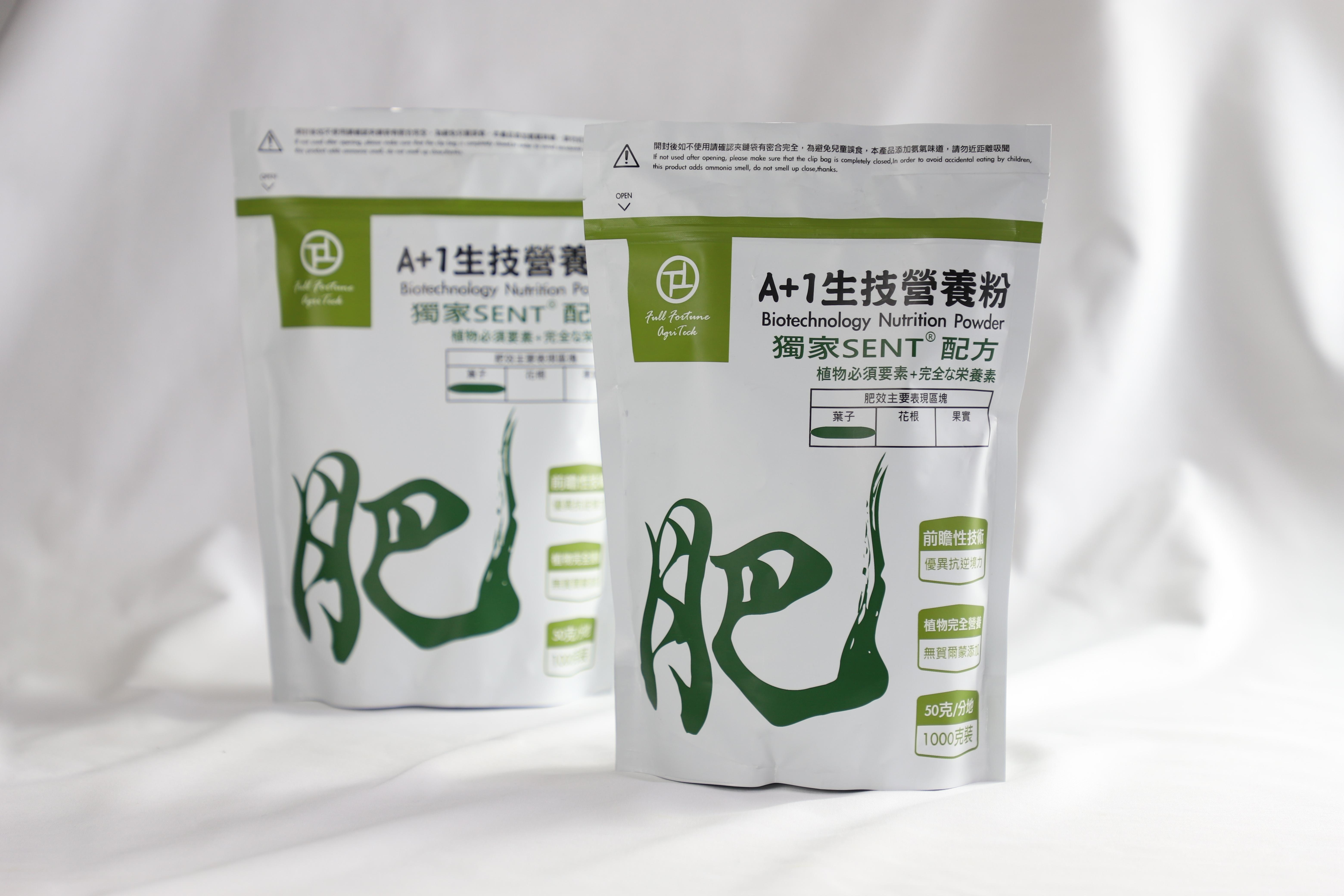 SENT配方A+1生技營養粉 產品介紹及詳細使用說明