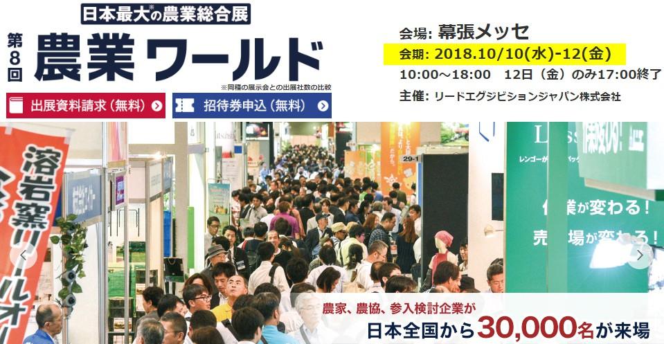 2018 AGRI WORLD Tokyo 第8屆日本東京農業資材展覽會