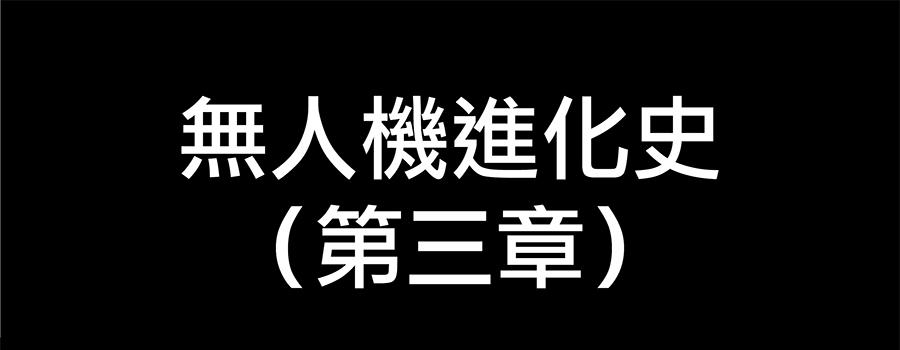 無人機進化史 – 四格漫畫(三)