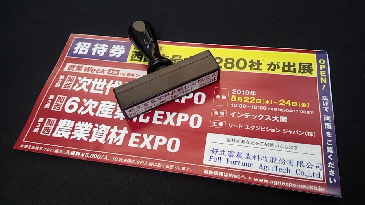 2019 好立富農業在日本大阪農業資材展EXPO