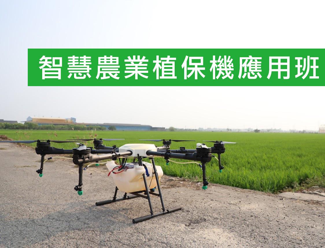 7月智慧農業植保機應用班-開始報名囉